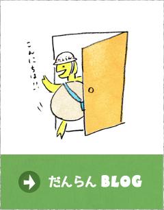 マルタくんBlog